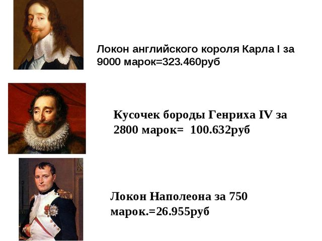Локон английского короля Карла I за 9000 марок=323.460руб Локон Наполеона за...