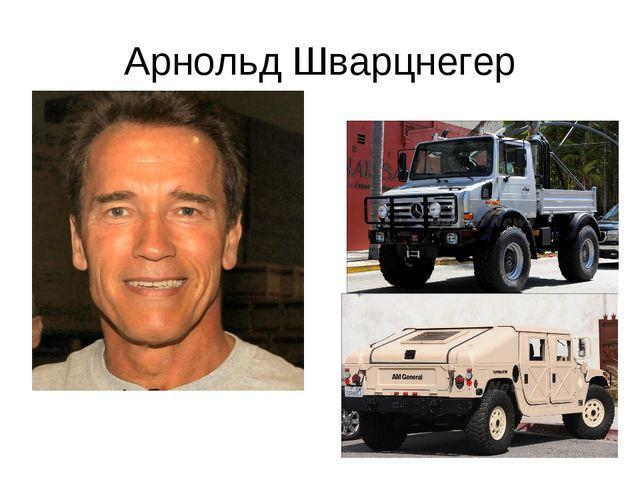 Арнольд Шварцнегер