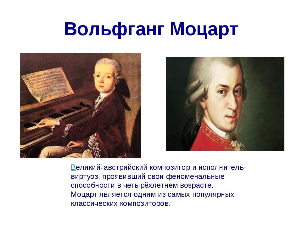 Вольфганг Моцарт Великий[ австрийский композитор и исполнитель-виртуоз, прояв...