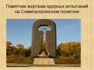 Памятник жертвам ядерных испытаний на Семипалатинском полигоне