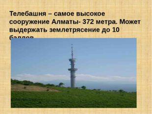 Телебашня – самое высокое сооружение Алматы- 372 метра. Может выдержать земле