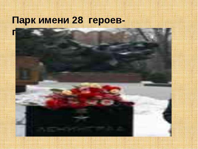 Парк имени 28 героев- панфиловцев