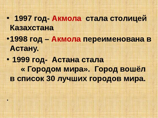 1997 год- Акмола стала столицей Казахстана 1998 год – Акмола переименована в...