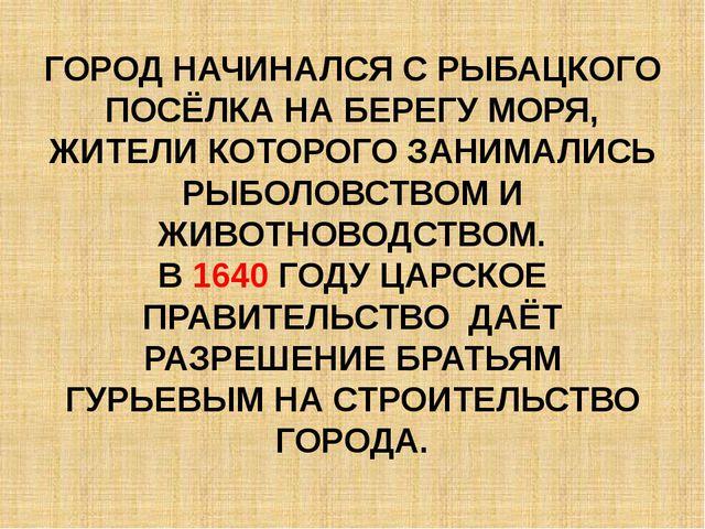 ГОРОД НАЧИНАЛСЯ С РЫБАЦКОГО ПОСЁЛКА НА БЕРЕГУ МОРЯ, ЖИТЕЛИ КОТОРОГО ЗАНИМАЛИС...