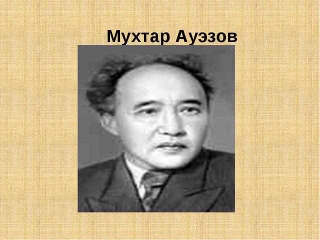 Мухтар Ауэзов