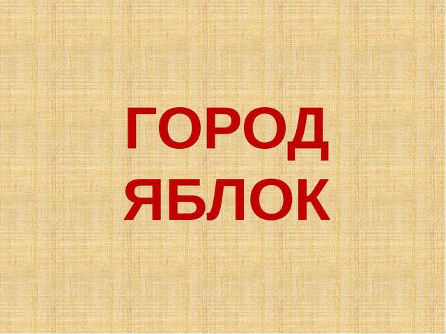 ГОРОД ЯБЛОК