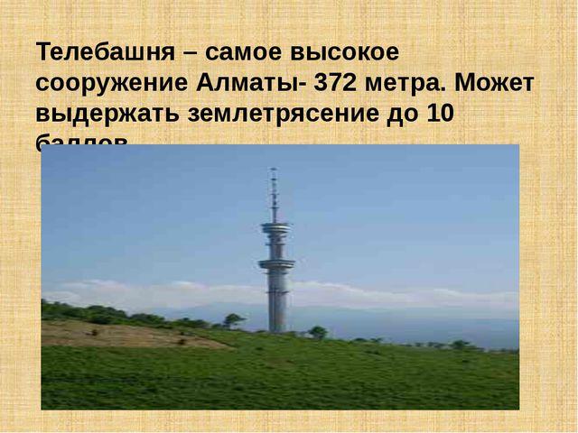 Телебашня – самое высокое сооружение Алматы- 372 метра. Может выдержать земле...