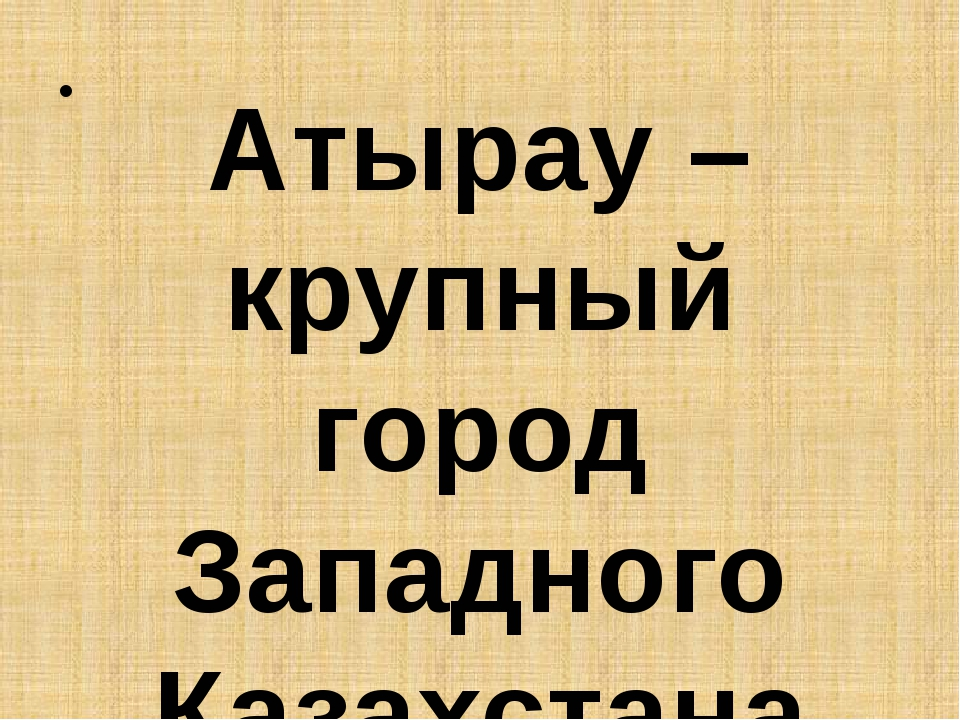 Атырау – крупный город Западного Казахстана
