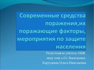 Подготовила учитель ОБЖ мкоу оош с.Ст. Васильевка Картушина Ольга Николаевна