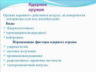 Ядерное оружие Оружие взрывного действия в воздухе, на поверхности земли(воды