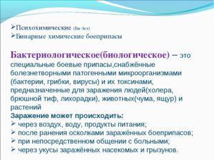 Психохимические (Би-Зет) Бинарные химические боеприпасы Бактериологическое(би