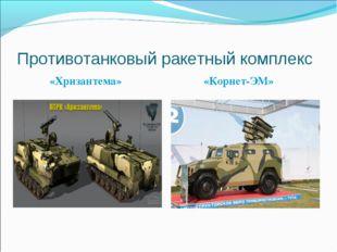 Противотанковый ракетный комплекс «Хризантема» «Корнет-ЭМ»
