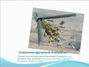 Осколочно-фугасный боеприпас Обычные средства поражения неуправляемых боеприп