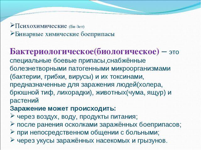 Психохимические (Би-Зет) Бинарные химические боеприпасы Бактериологическое(би...