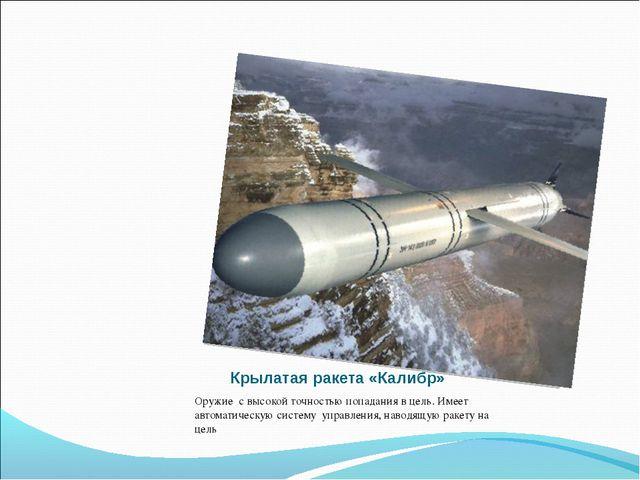 Крылатая ракета «Калибр» Оружие с высокой точностью попадания в цель. Имеет...