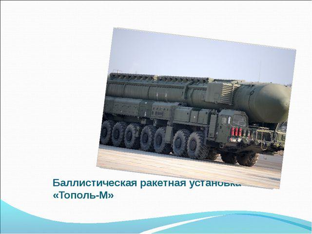 Баллистическая ракетная установка «Тополь-М»