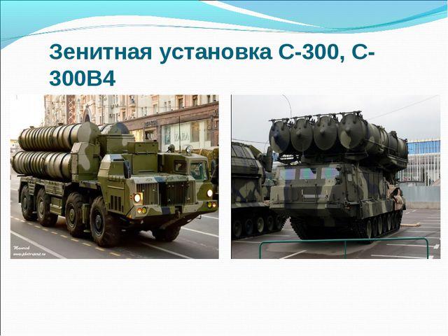 Зенитная установка С-300, С- 300В4