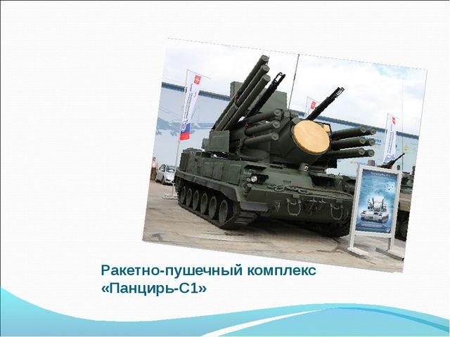 Ракетно-пушечный комплекс «Панцирь-С1»