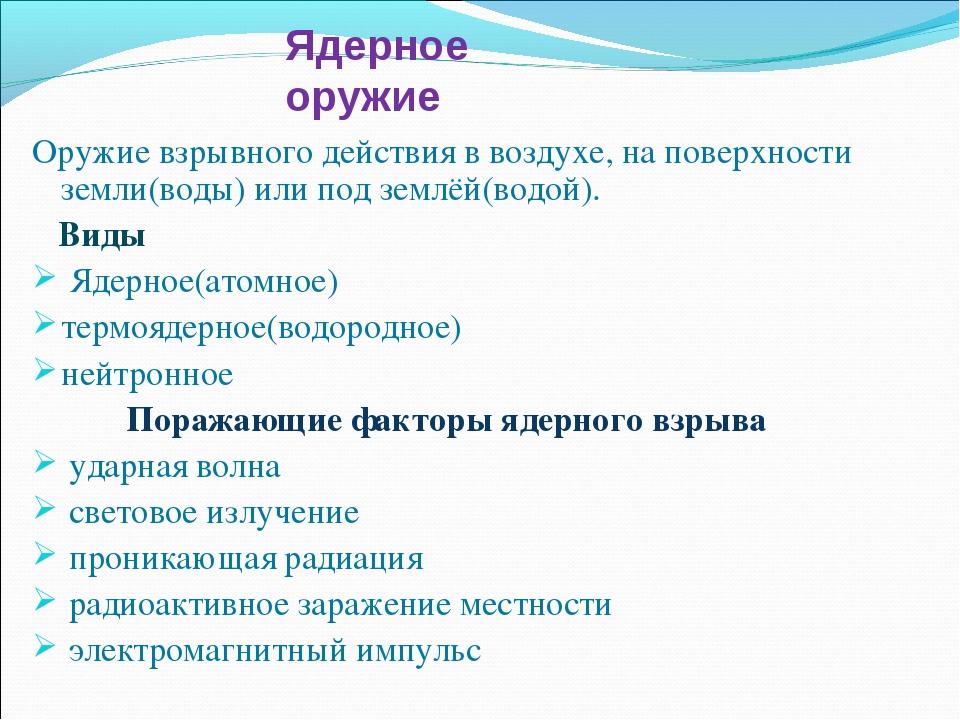 Ядерное оружие Оружие взрывного действия в воздухе, на поверхности земли(воды...
