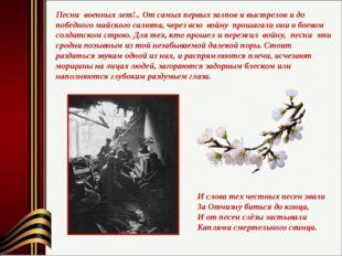 Песнивоенных лет!.. От самых первых залпов и выстрелов и до победного майск