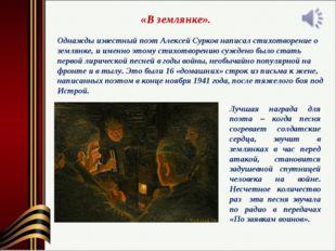 «В землянке». Однажды известный поэт Алексей Сурков написал стихотворение о з