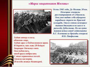 «Марш защитников Москвы» Осень 1941 года. До Москвы 30 км. Немецкие генералы