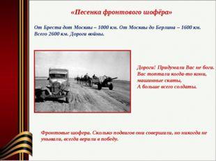 «Песенка фронтового шофёра»  От Бреста дот Москвы – 1000 км. От Москвы до Бе