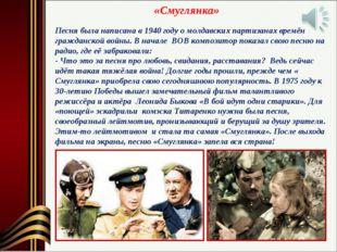 «Смуглянка» Песня была написана в 1940 году о молдавских партизанах времён г