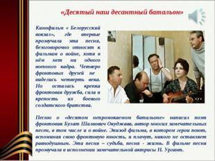 «Десятый наш десантный батальон» Кинофильм « Белорусский вокзал», где впервые