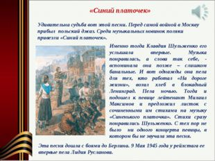 «Синий платочек» Именно тогда Клавдия Шульженко его услышала впервые. Музыка