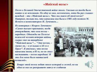 «Майский вальс» Песен о Великой Отечественной войне много. Сколько их тогда б