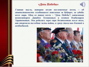 «День Победы» Главная мысль, которую несут послевоенные песни, – об ответстве