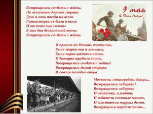 Возвращались солдаты с войны. По железным дорогам страны День и ночь поезда