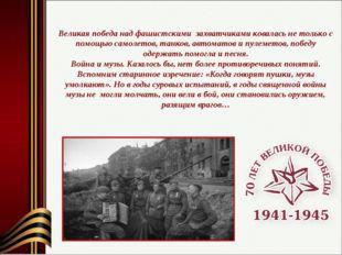 Великая победа над фашистскими захватчиками ковалась не только с помощью само