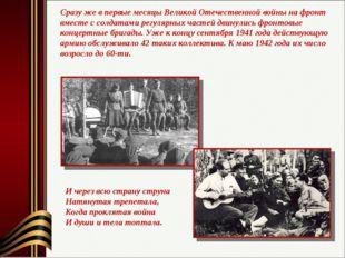 Сразу же в первые месяцы Великой Отечественной войны на фронт вместе с солдат