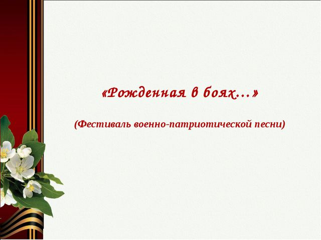 «Рожденная в боях…» (Фестиваль военно-патриотической песни)