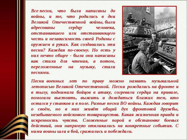 Всепесни, что были написаны до войны, и те, что родились в дни Великой Отече...