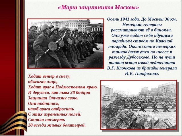 «Марш защитников Москвы» Осень 1941 года. До Москвы 30 км. Немецкие генералы...