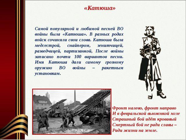 «Катюша» Самой популярной и любимой песней ВО войны была «Катюша». В разных р...