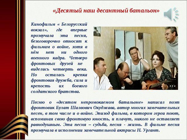 «Десятый наш десантный батальон» Кинофильм « Белорусский вокзал», где впервые...