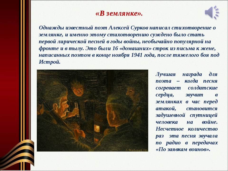 «В землянке». Однажды известный поэт Алексей Сурков написал стихотворение о з...