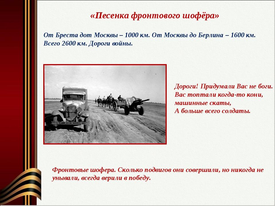 «Песенка фронтового шофёра»  От Бреста дот Москвы – 1000 км. От Москвы до Бе...