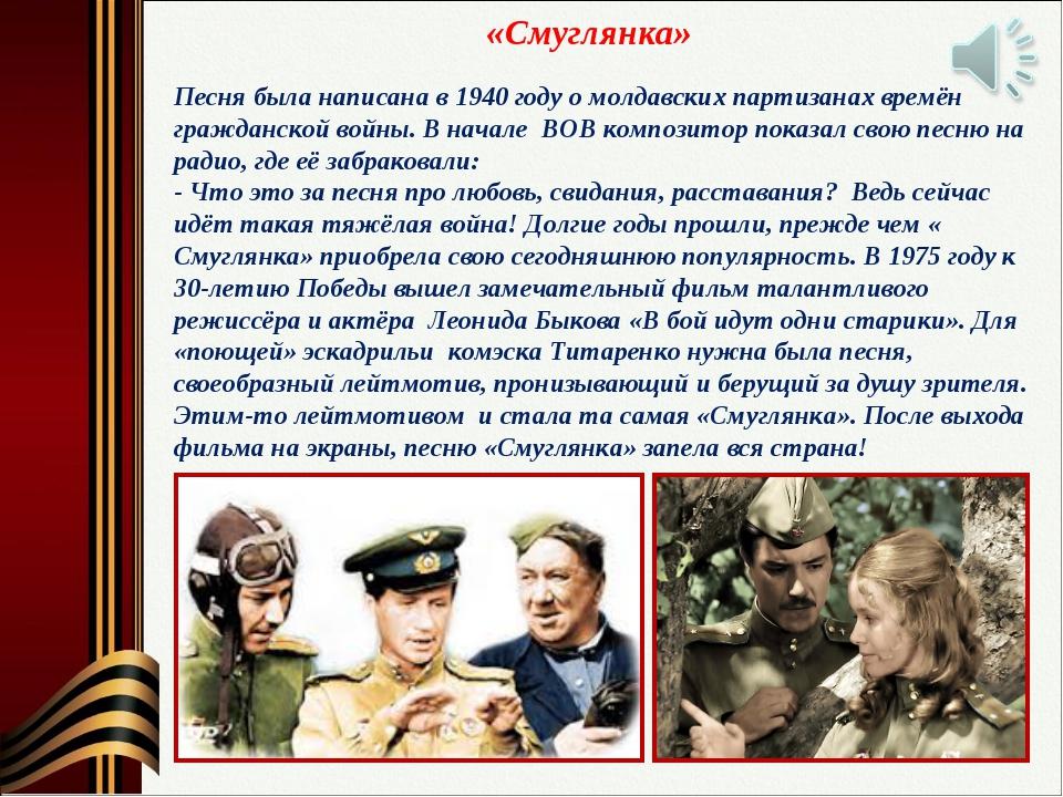 «Смуглянка» Песня была написана в 1940 году о молдавских партизанах времён г...