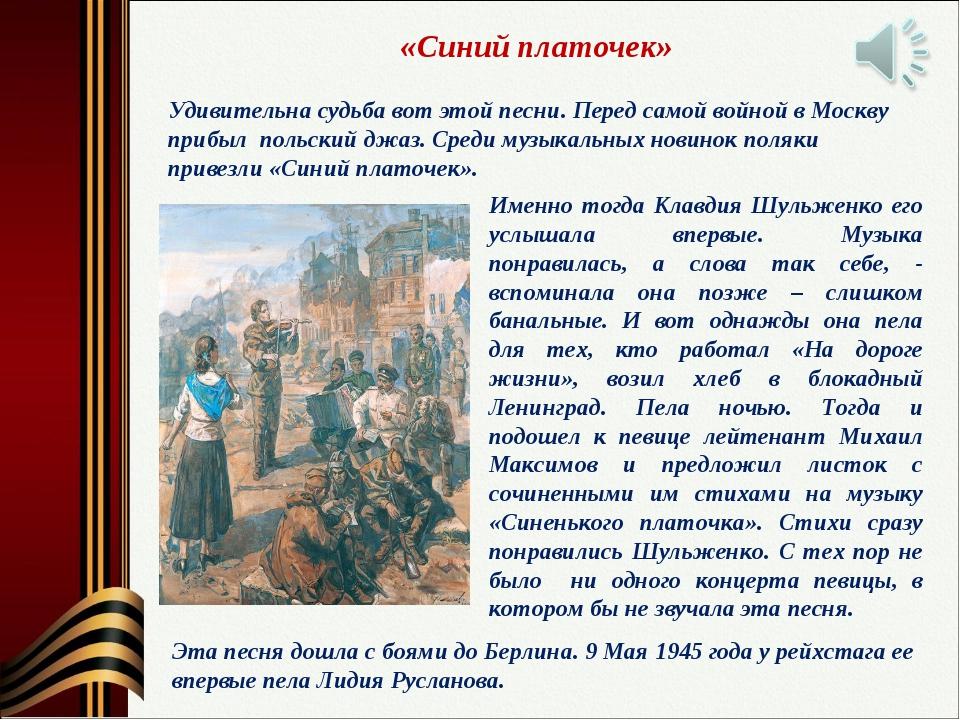 «Синий платочек» Именно тогда Клавдия Шульженко его услышала впервые. Музыка...