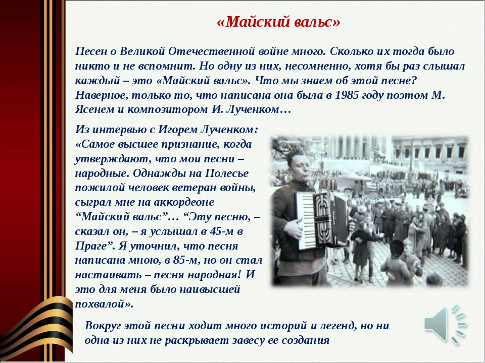 «Майский вальс» Песен о Великой Отечественной войне много. Сколько их тогда б...