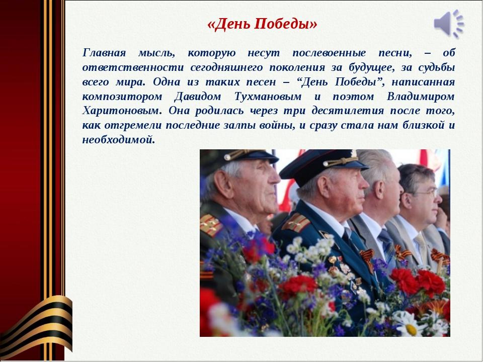 «День Победы» Главная мысль, которую несут послевоенные песни, – об ответстве...