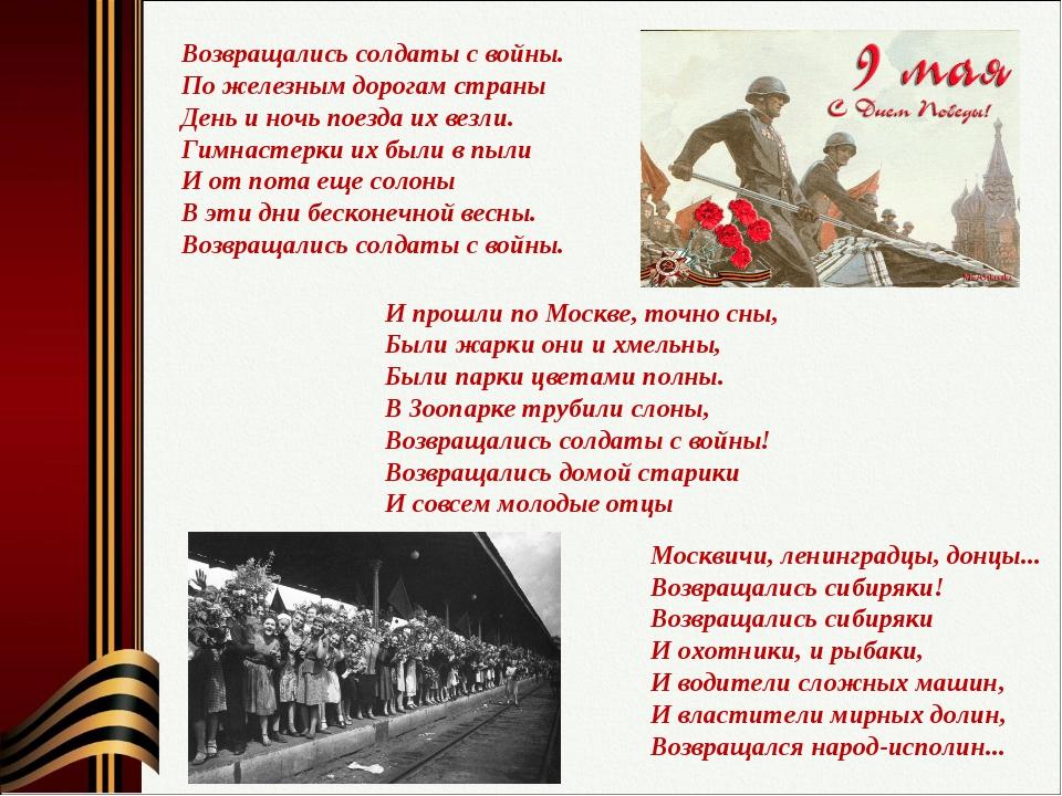 Возвращались солдаты с войны. По железным дорогам страны День и ночь поезда...