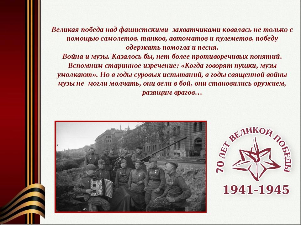 Великая победа над фашистскими захватчиками ковалась не только с помощью само...