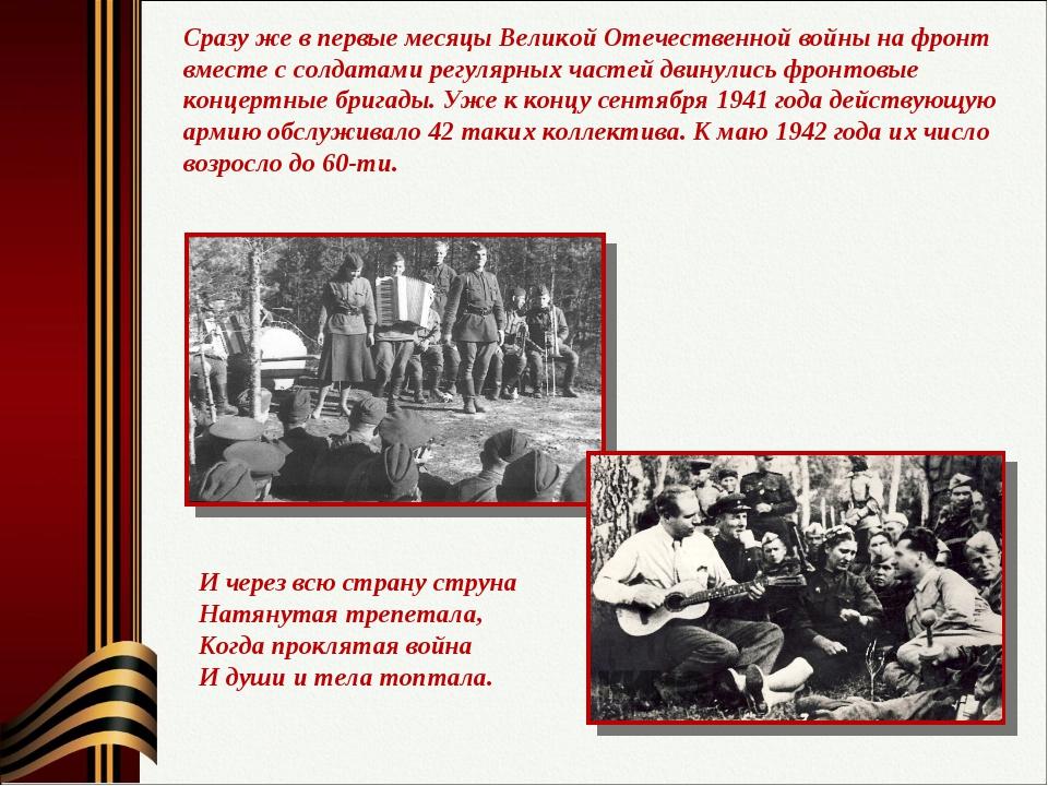 Сразу же в первые месяцы Великой Отечественной войны на фронт вместе с солдат...