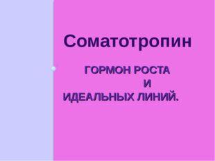 Соматотропин  Соматотропин